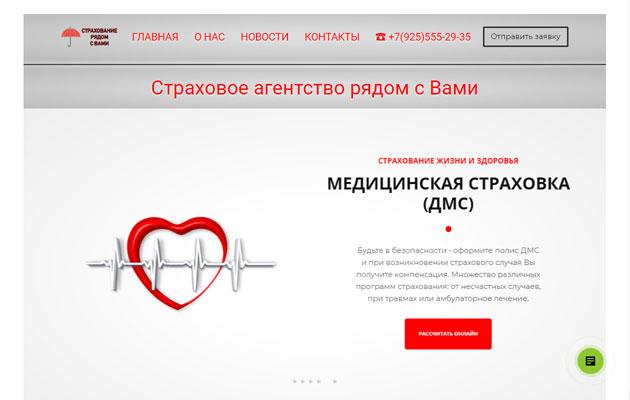 Страховое агенство ХЕЛП ИНШУР