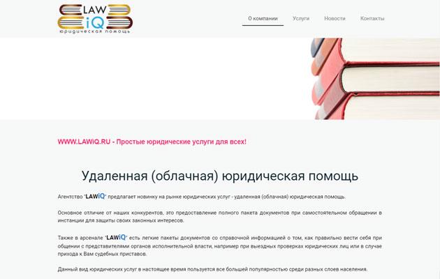 Юридические услуги ЛАВИК