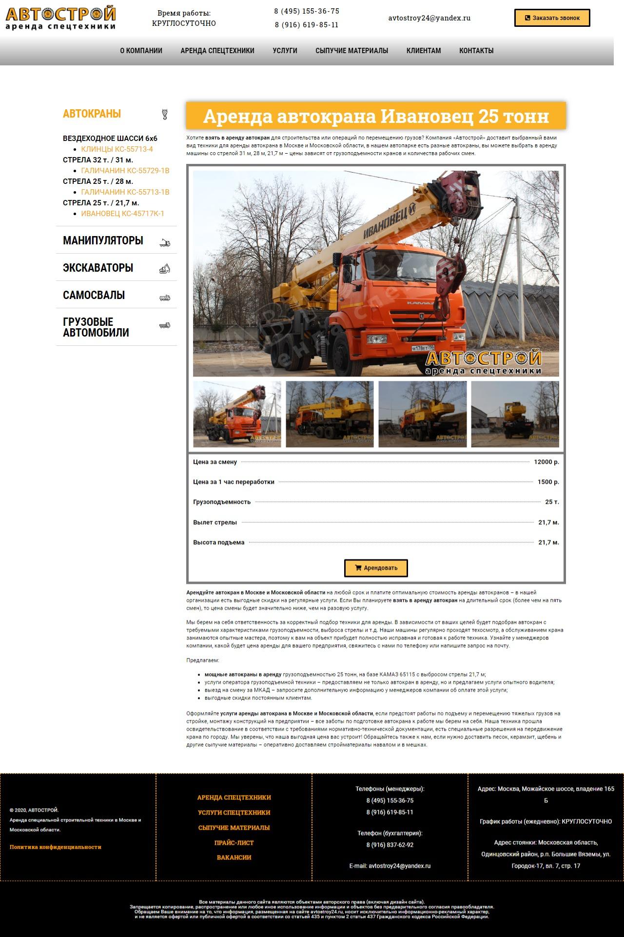 Бизнес-сайт Avtostroy24
