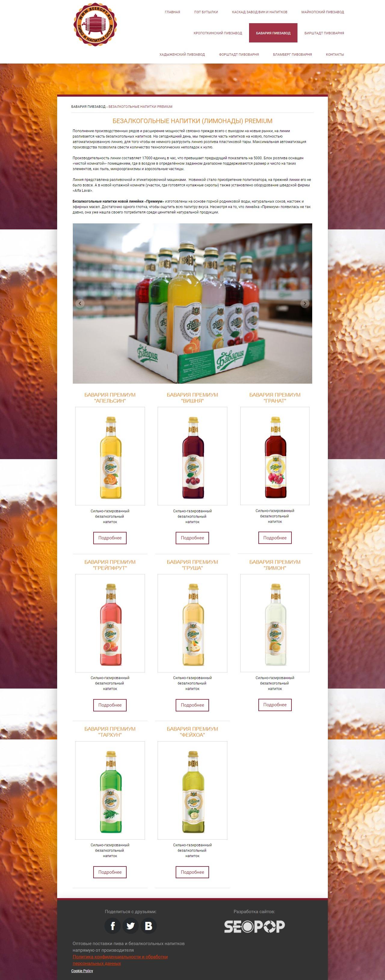 Бизнес-сайт Beeropt