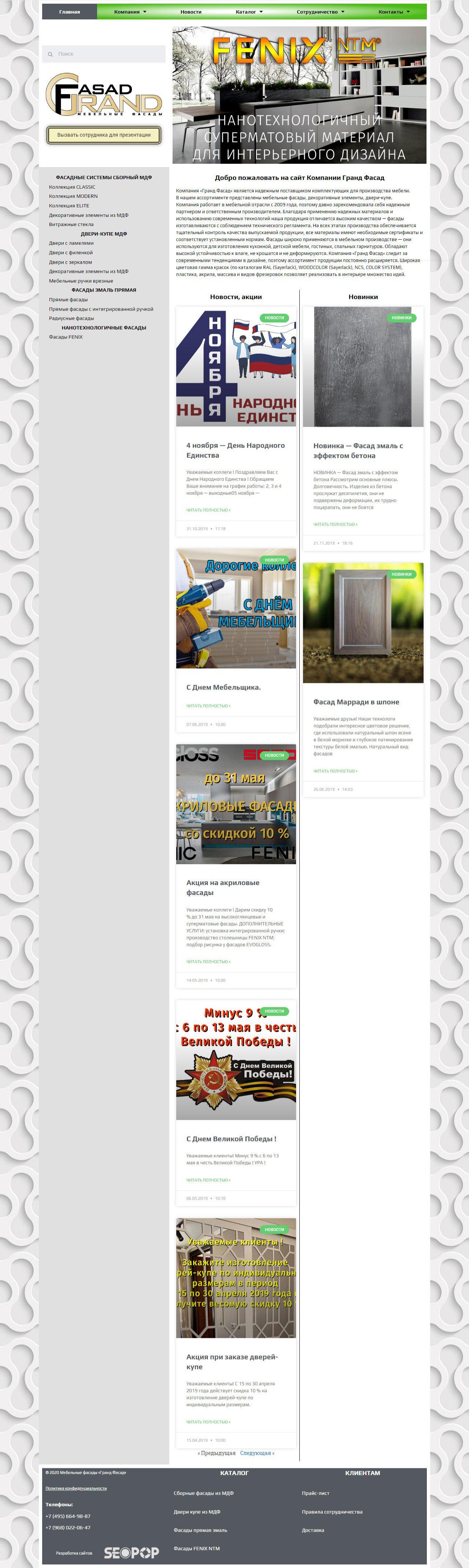 Бизнес-сайт Grandfasad