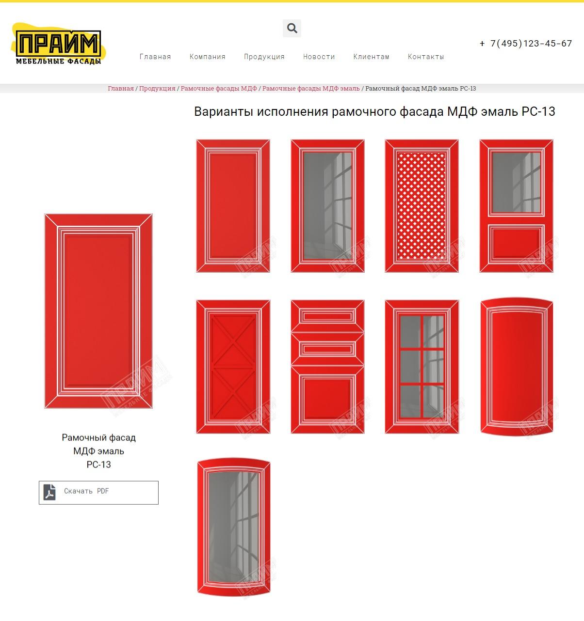 Бизнес-сайт Primemdf