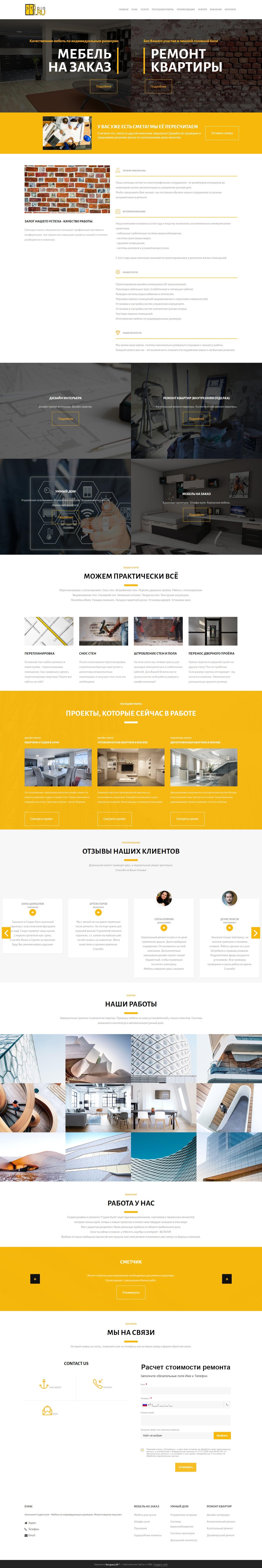 Landing page Studiokupe